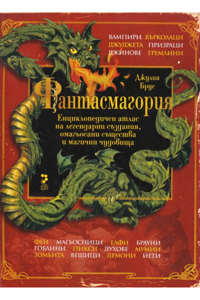 Фантасмагория