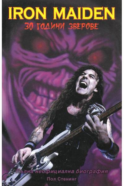 Iron Maiden - 30 години зверове