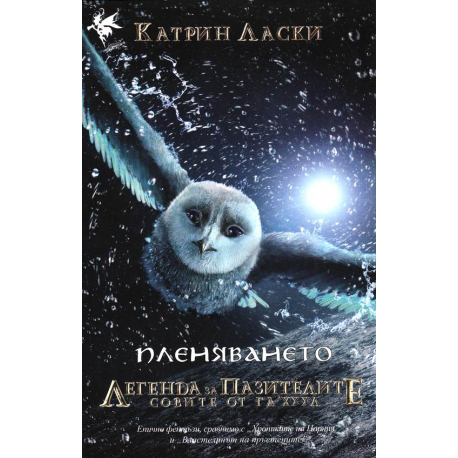 Легенда за пазителите. Книга 1-3