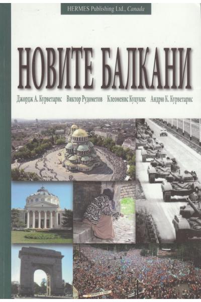 Новите Балкани