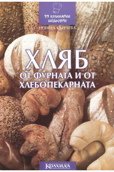 Хляб от фурната и от хлебопекарната