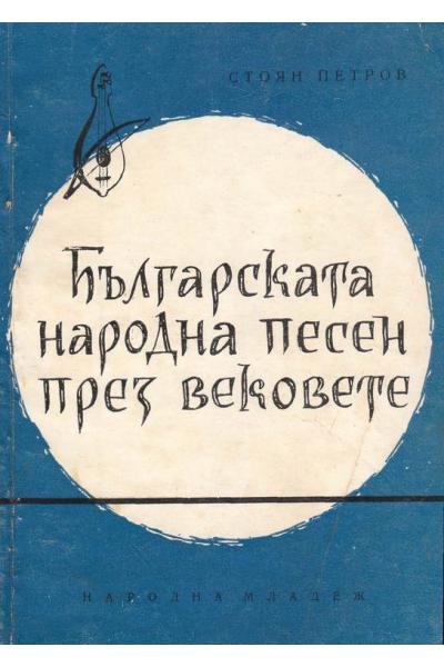 Българската народна песен през вековете