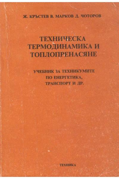 Техническа термодинамика и топлопренасяне