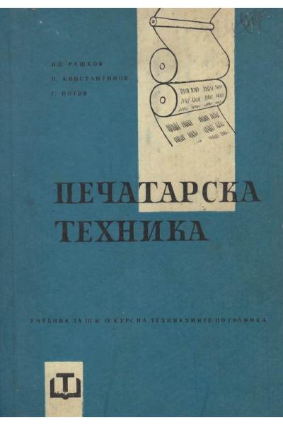 Печатарска техника