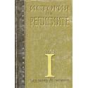 История на религиите. Том 1