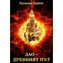 Дао – Древният Път