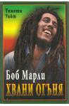 Хвани огъня: Боб Марли