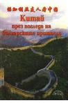 Китай през погледа на българските приятели