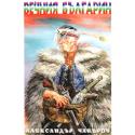 Вечния българин: Дядо Тангрил