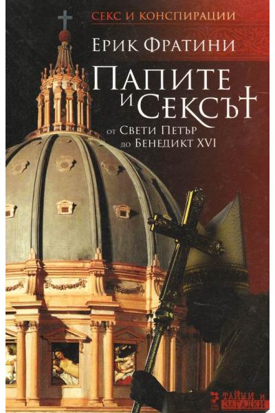 Папите и сексът. От свети Петър до Бенедикт XVI