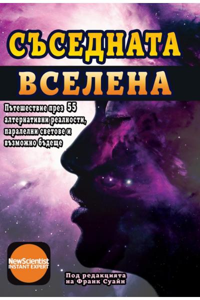 Съседната вселена