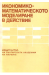 Икономико-математическото моделиране в действие