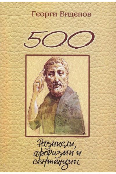 500 размисли, афоризми и сентенции