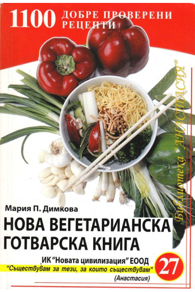 Нова вегетарианска готварска книга