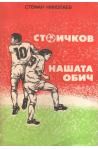 Стоичков - нашата обич