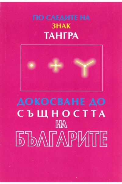 По следите на знак Тангра Докосване до същността на българите