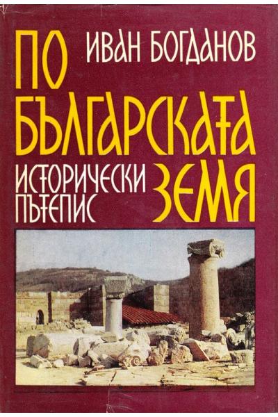 По българската земя Исторически пътепис