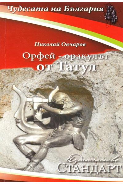 Орфей - оракулът от Татул