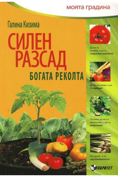 Силен разсад - богата реколта