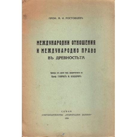 Международни отношения и международно право в древността
