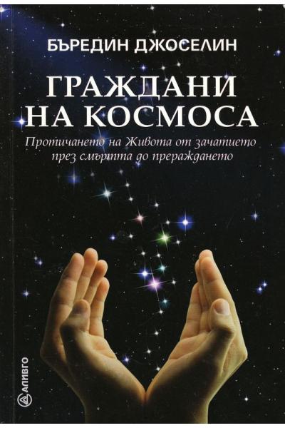 Граждани на космоса