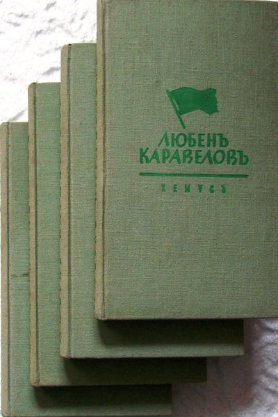 Любен Каравелов - Избрани творения