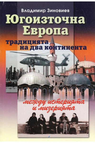 Югоизточна Европа: традицията на два континента между истерията и мизерията