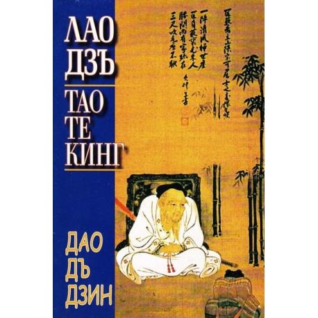 Дао Дъ Дзин Тао Те Кинг