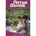 За семейството и възпитанието на детето
