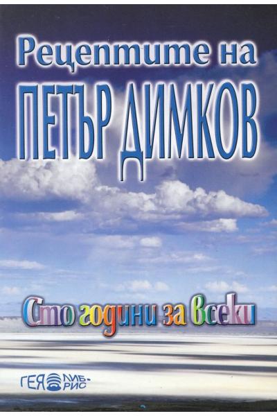 Рецептите на Петър Димков: Сто години за всеки