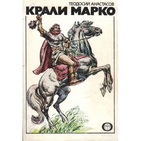 Крали Марко