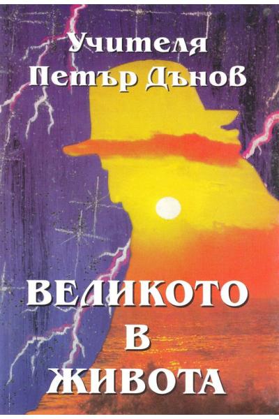 Великото в живота - беседи държани на Витоша, 1934