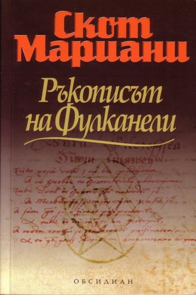 Ръкописът на Фулканели