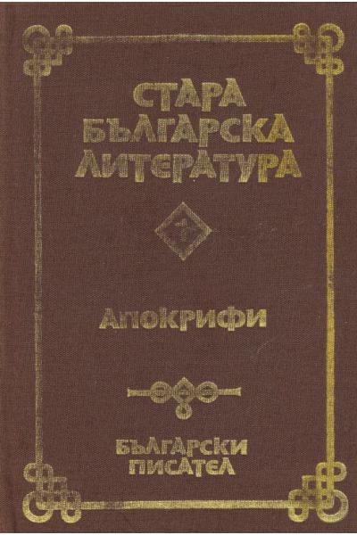 Стара българска литература 1, 2 , 3 том