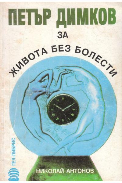 Петър Димков за живота без болести