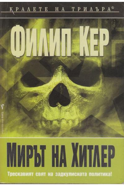 Мирът на Хитлер