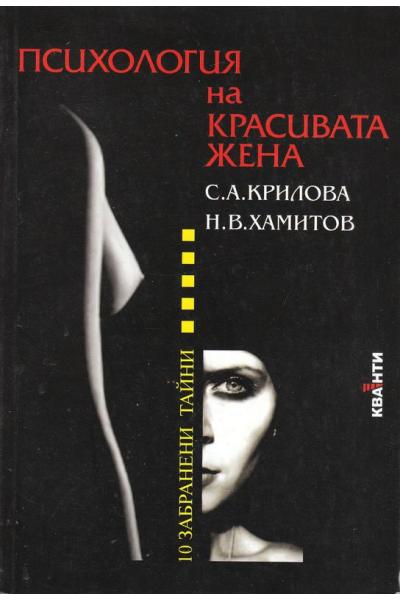 Психология на красивата жена