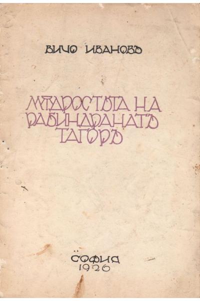 Мъдростта на Рабиндранат Тагор