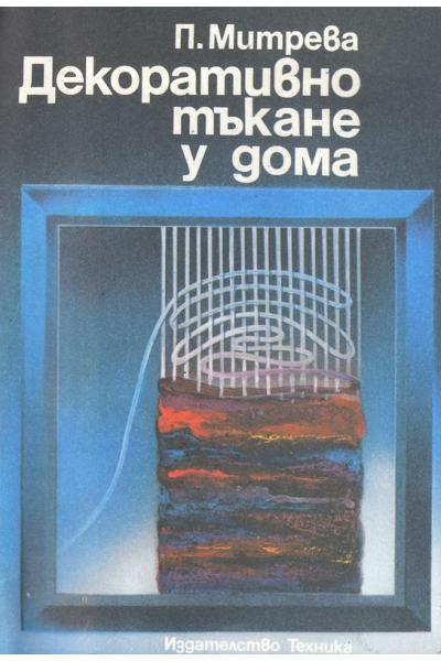 Декоративно тъкане у дома
