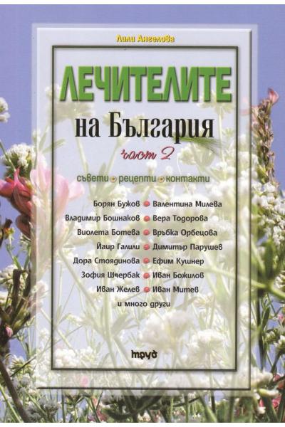 Лечителите на България: част 2 - съвети, рецепти, контакти