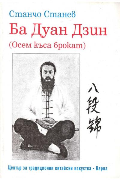 Ба Дуан Дзин (Осем къса брокат)