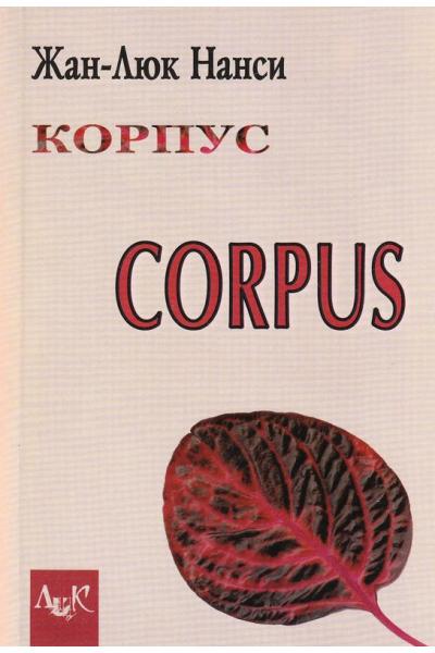 Corpus. Корпус