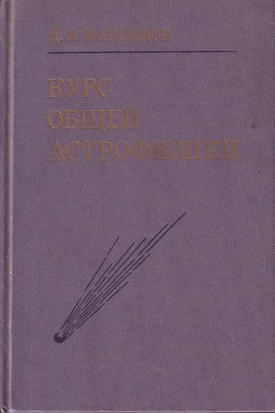 Курс общей астрофизики