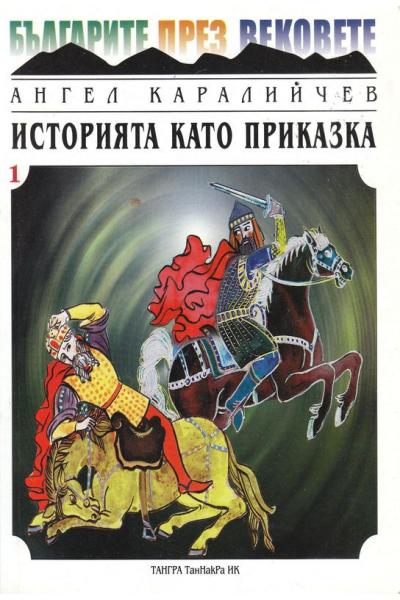 Българите през вековете: Историята като приказка - 1 и 2 част