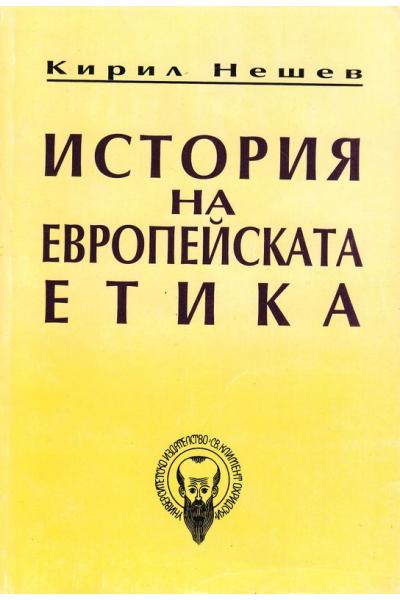 История на европейската етика