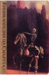 Енциклопедия на Смъртта