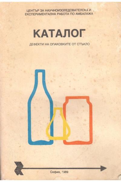 Каталог. Дефекти на опаковките от стъкло