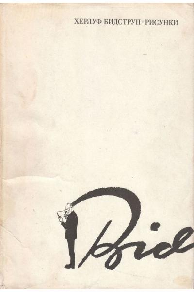 Херлуф Бидструп - рисунки - 1,2,3 том