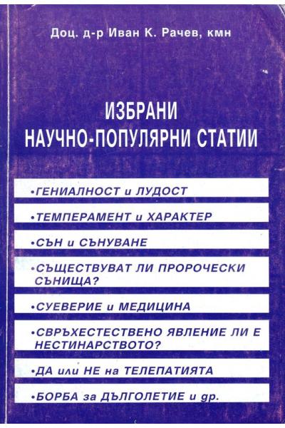 Избрани научно-популярни статии