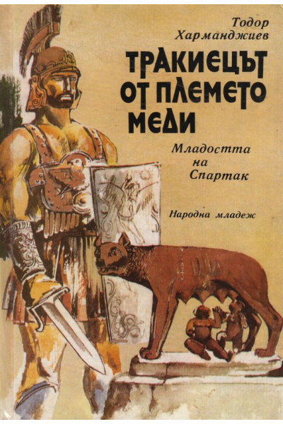 Тракиецът от племето Меди